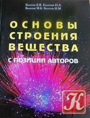 Книга Основы строения вещества с позиции авторов
