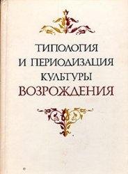 Книга Типология и периодизация культуры Возрождения