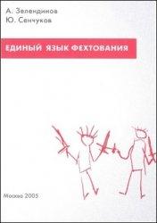 Книга Единый язык фехтования