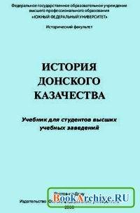Книга История донского казачества.