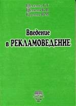Книга Введение в рекламоведение