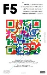 Журнал F5 - интернет как образ жизни №8 2012