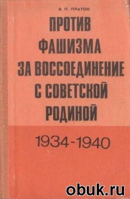Книга Против фашизма. За воссоединение с Советской Родиной (1934—1940)