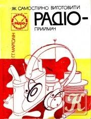 Книга Как самостоятельно изготовить радиоприемник