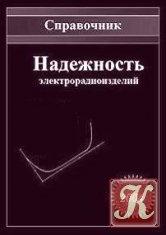 Книга Надежность электрорадиоизделий: Справочник