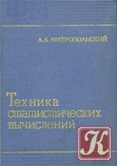 Книга Техника статистических вычислений