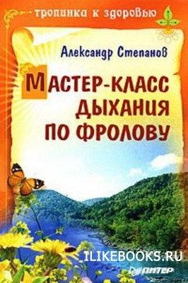 Книга Степанов А. - Мастер-класс дыхания по Фролову