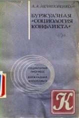 """Буржуазная """"социология конфликта"""""""