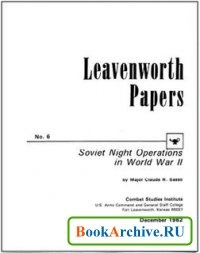 Книга Soviet Night Operations in World War II.