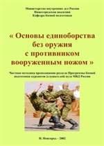 Книга Основы единоборства без оружия с противником вооруженным ножом
