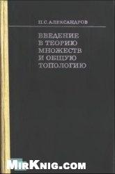 Книга Введение в теорию множеств и общую топологию