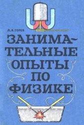 Книга Занимательные опыты по физике