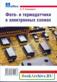 Книга Фото- и термoдатчики в электронных схемах.