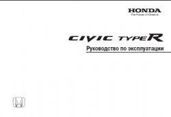 Honda Civic Type R. Инструкция по эксплуатации.