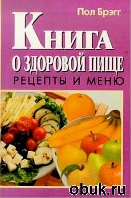 Книга Книга о здоровой пище. Рецепты и меню