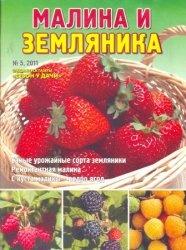 Журнал Сезон удачи №5, 2011 – Малина и земляника