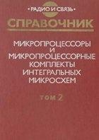 Книга Микропроцессоры и микропроцессорные комплекты интегральных микросхем: Справочник. Том 2.