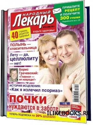 Журнал Народный лекарь №10 (июнь 2011)