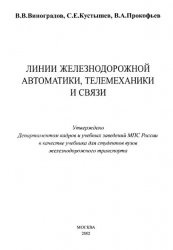 Книга Линии железнодорожной автоматики,телемеханики и связи