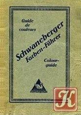 Книга Schwaneberger Farben Fuhrer Colour Guide/ Палитра-определитель цветов для почтовых марок