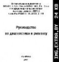Книга Cистемы управления двигателем ВАЗ 21114 и ВАЗ 21124