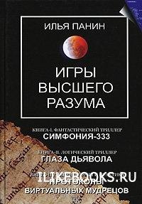 Книга Панин И. - Игры высшего разума