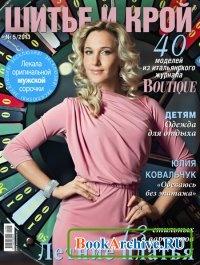Журнал Шитье и Крой (ШиК) №5 2011 + (выкройки).
