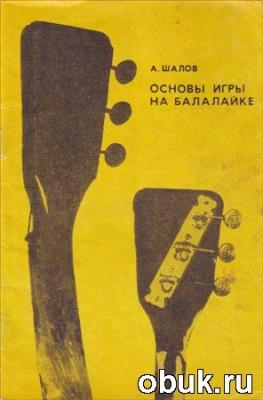 Книга А.Б. Шалов. Основы игры на балалайке