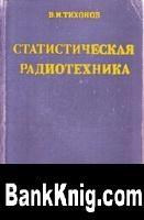 Книга Статистическая радиотехника