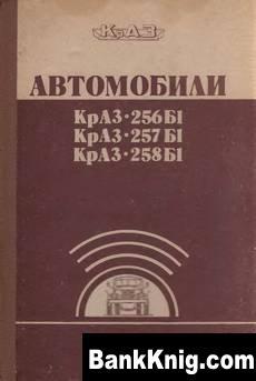 Книга Автомобили КрАЗ-256Б1, 257Б1, 258Б1