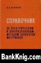 Книга Справочник по электрическим и ультразвуковым методам обработки материалов