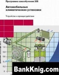 Книга Автомобильные климатические установки