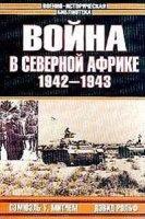 Книга Война в Северной Африке 1942-1943