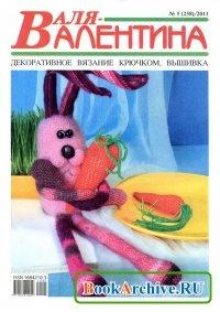 Журнал Валя-Валентина № 5 2011.