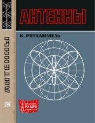 Книга Антенны