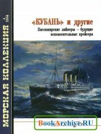 """Книга Морская коллекция № 2006-04 (085). """"Кубань"""" и другие. Пассажирские лайнеры - будущие вспомогательные крейсера."""
