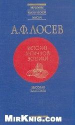 Книга История античной эстетики (в 8 томах). Т.3. Высокая классика
