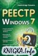 Книга Реестр Windows 7