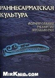 Книга Раннесарматская культура: формирование развитие, хронология