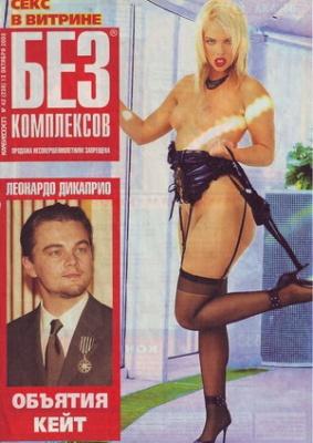 Журнал Журнал Без комплексов №42 (октябрь 2008)