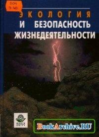 Книга Экология и безопасность жизнедеятельности