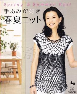 Журнал Журнал Ondori 2009 spring&summer knit