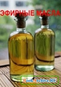 Книга Эфирные масла. Сборник книг