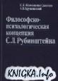 Книга Философско-психологическая концепция С.Л. Рубинштейна: К 100-летию со дня
