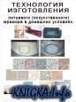 Книга Технология изготовления литьевого (искусственного) мрамора в домашних