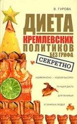 """Книга Диета кремлевских политиков без грифа """"секретно"""""""