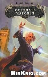 Книга Оседлать чародея