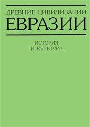 Книга Древние цивилизации Евразии. История и культура