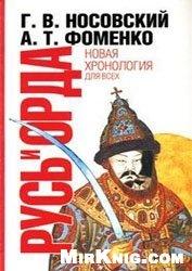Книга Русь и Орда. Великая империя средних веков