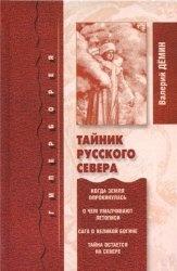 Книга Тайник Русского Севера